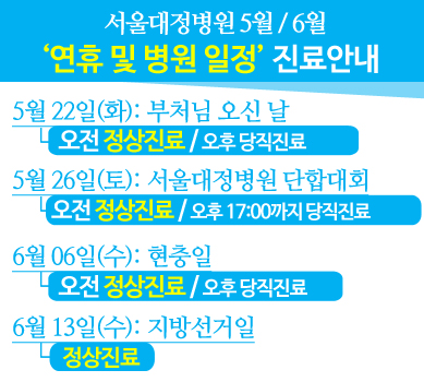 5월6월진료안내팝업.jpg