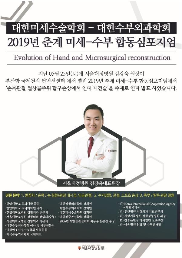 김강욱 원장님 학회.PNG