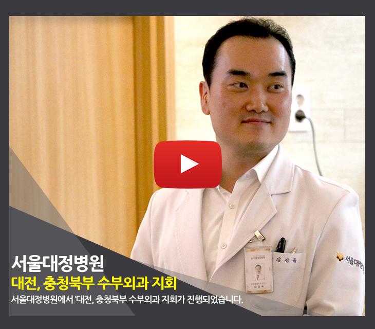 20190711-홈페이지-썸네일-수부외과-지회대회.png