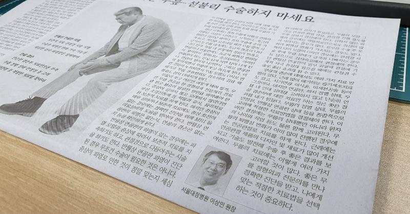 이상민-원장님-기사사진.png