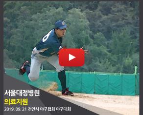 20190921 홈페이지 썸네일 야구대회.png