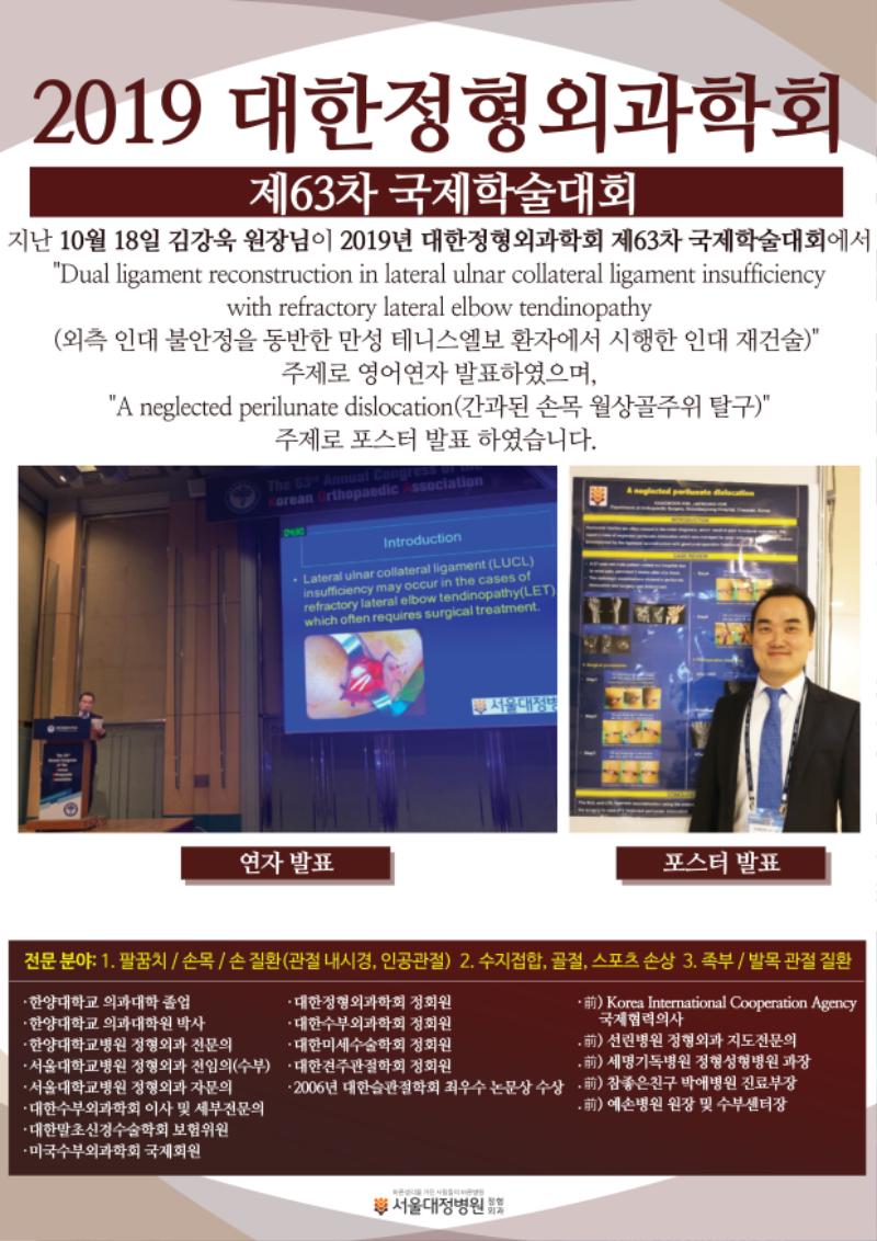 학회학회발표 안내 게시물20191019김강욱원장님.png