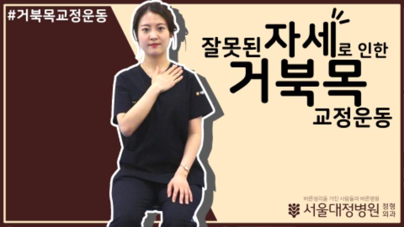 거북목-교정운동.png