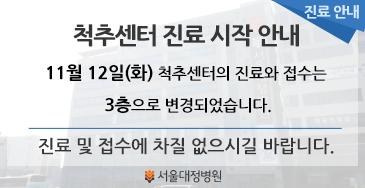 20191112-척추센터배너.png