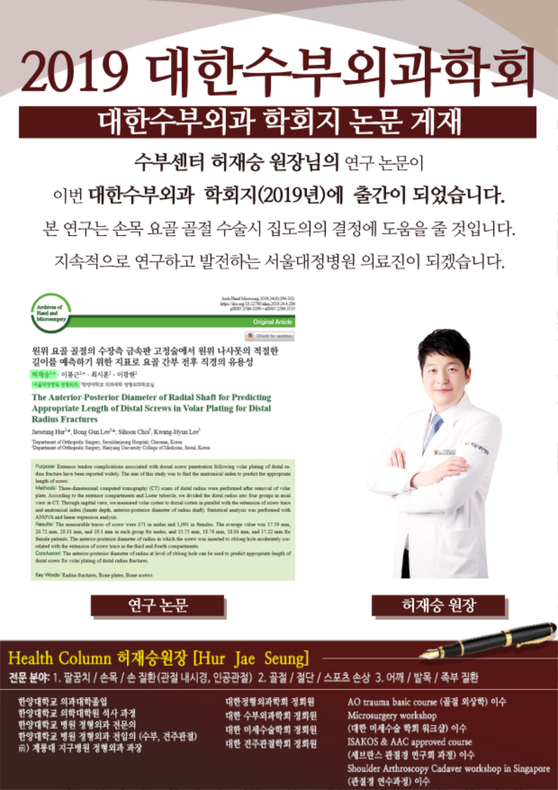 학회학회발표 안내 게시물20191206 허재승 원장님.png