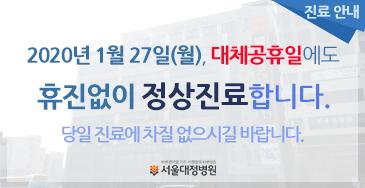 20200127-정상 진료 배너.png