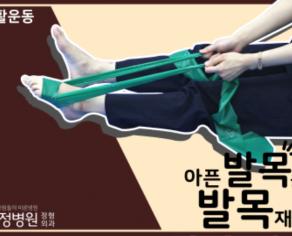 발목재활운동.png