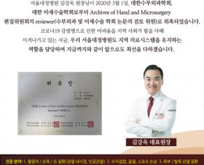 대한수부외과 위촉장 김강욱 원장님.png