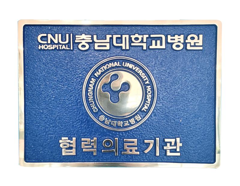 협력의료기관 충남대학교.png